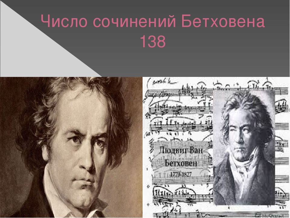 an introduction to the life of ludwig von beethoven It happens that our story isn't much of a stretch in the broader context of ludwig van beethoven's life, which saw more than its share of rotten luck ludwig's father, a middling singer in.