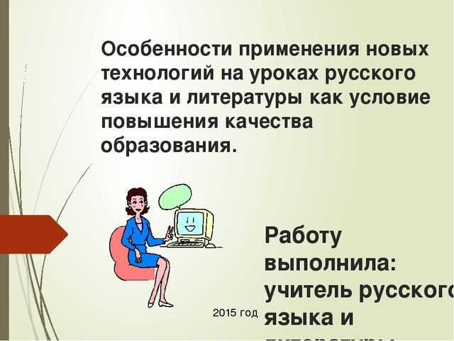 Конспект презентация урока по русскому языку новые фгос