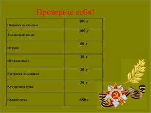 Проверьте себя!  Пищевая целлюлоза100 г   Хлопковый жмых100 г   Отруби