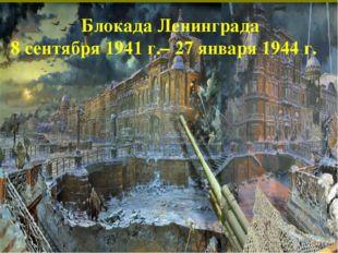 Блокада Ленинграда 8 сентября 1941 г.– 27 января 1944 г.