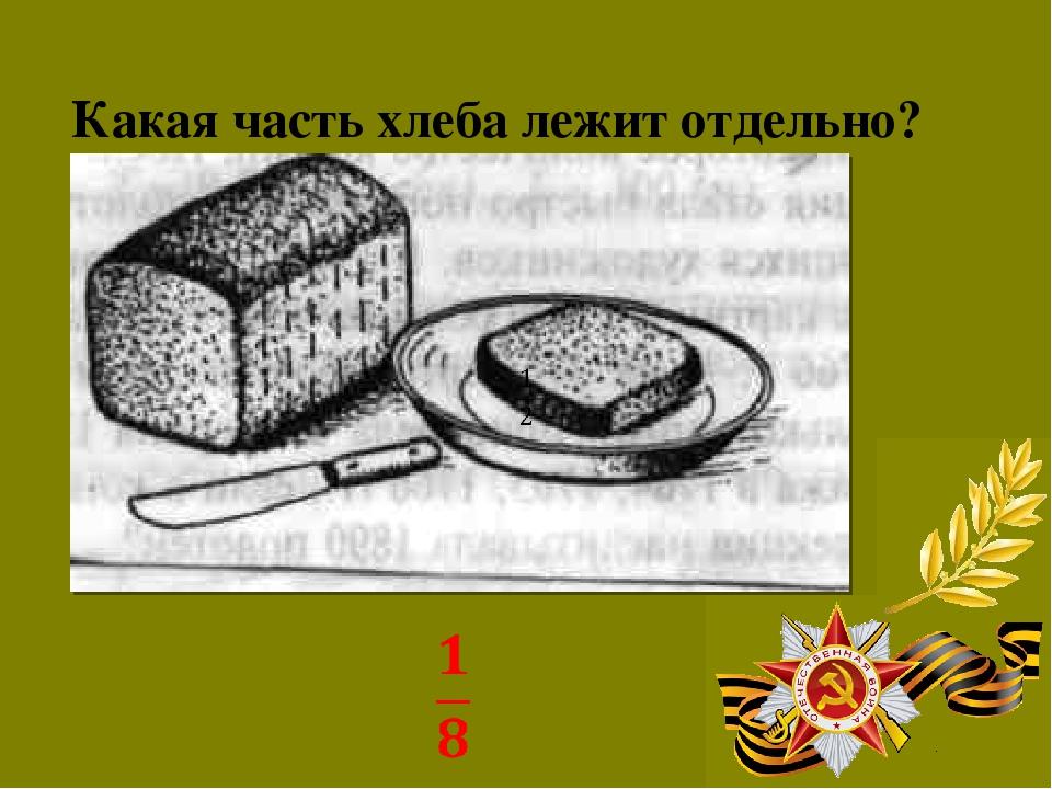 Какая часть хлеба лежит отдельно?