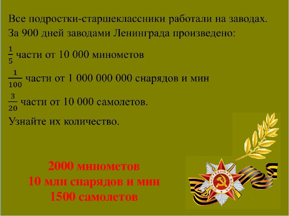 2000 минометов 10 млн снарядов и мин 1500 самолетов