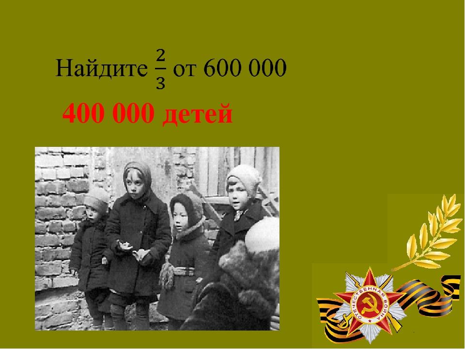 400000 детей