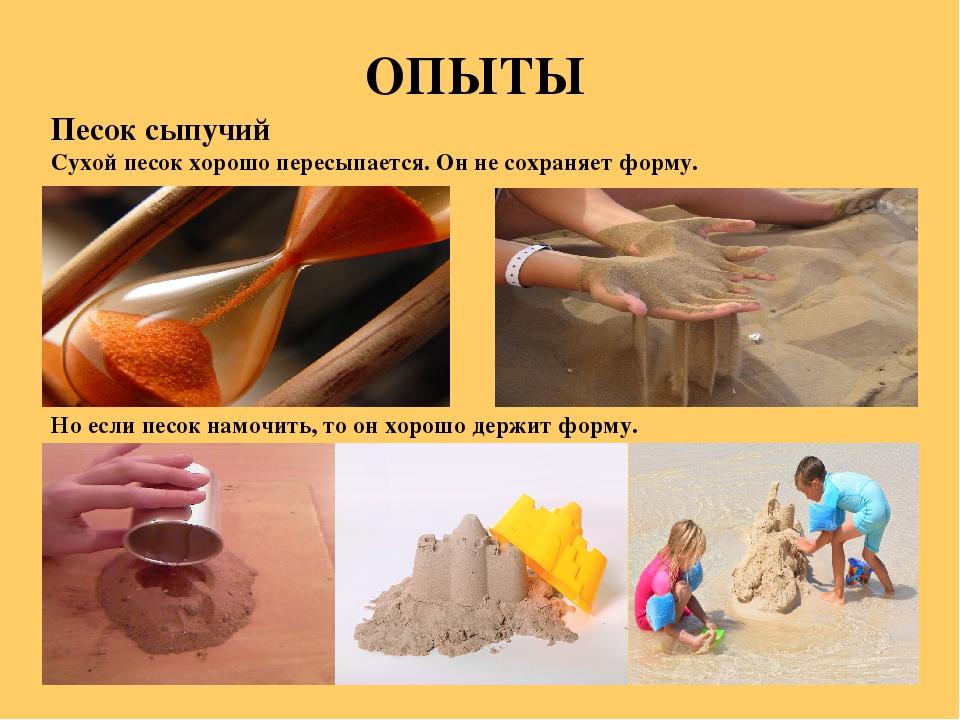 Картинка опыт с песком