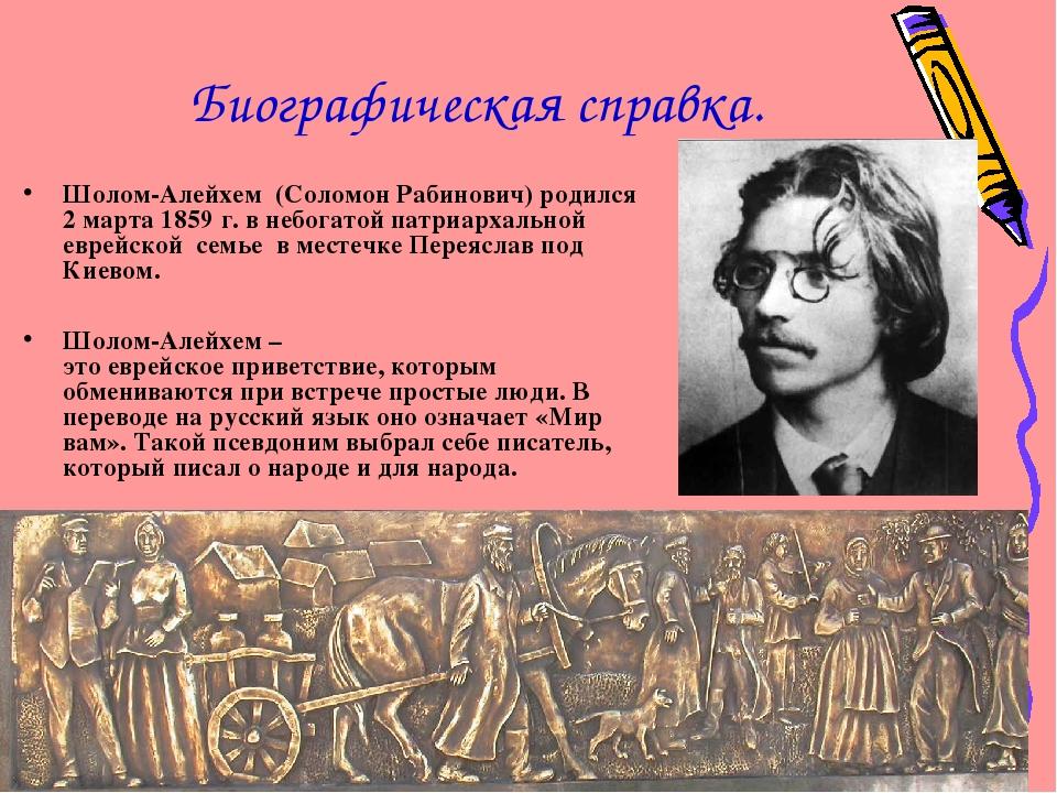 Шолом-Алейхем (Соломон Рабинович) родился 2 марта 185 48c63fd7591c5