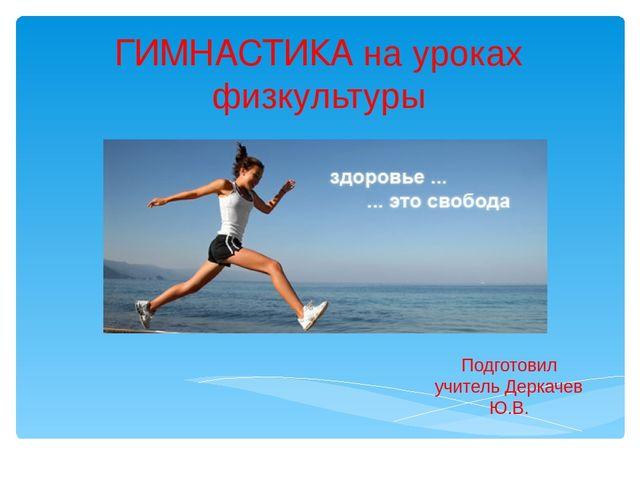 Уроки физкультуры тазобедренного сустава виды эндопротезов коленного сустава