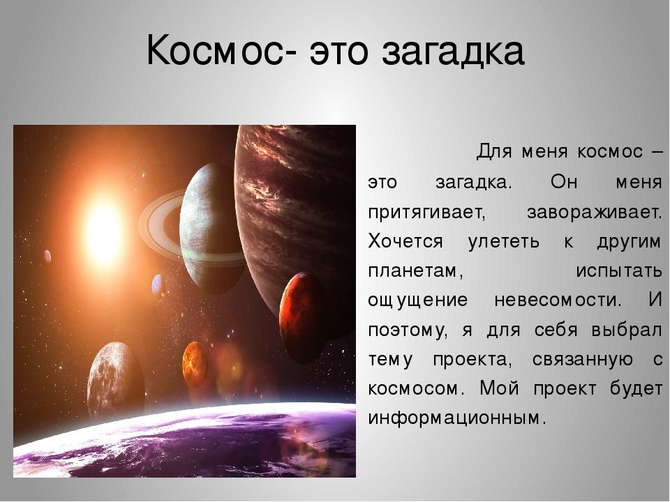 рассказ про космос с картинками поделилась