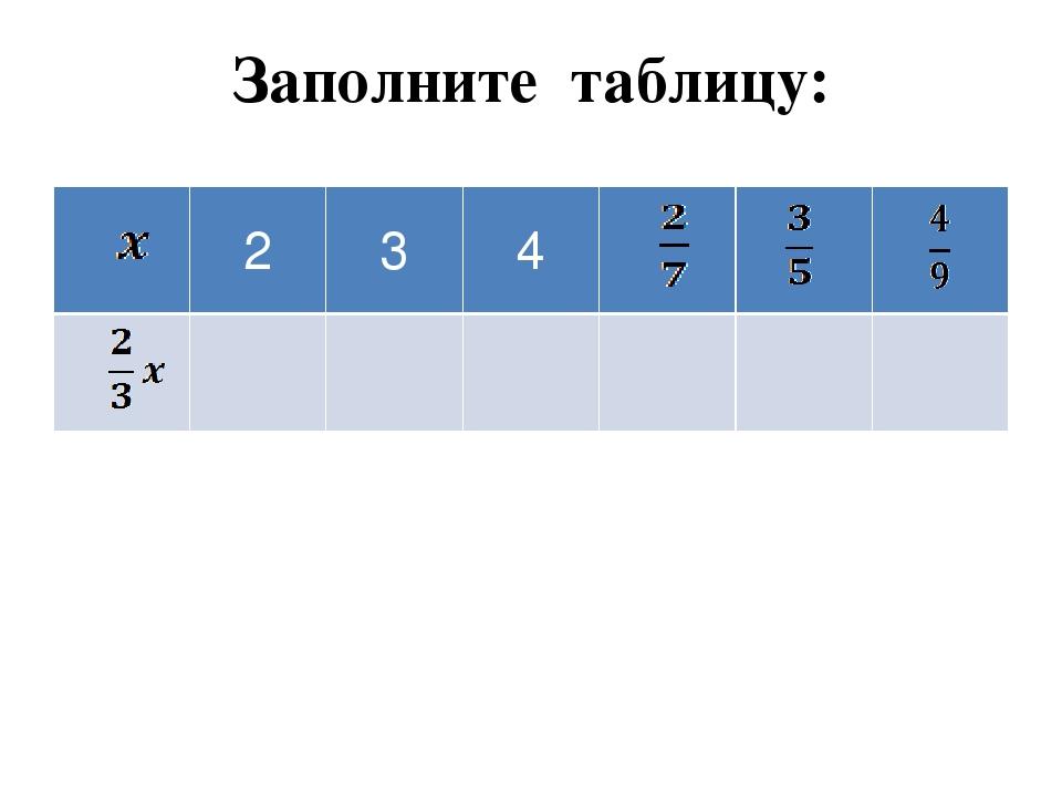 Заполните таблицу: 2 3 4