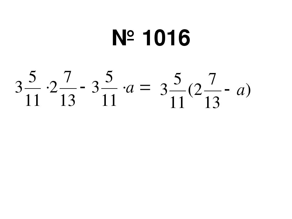 № 1016