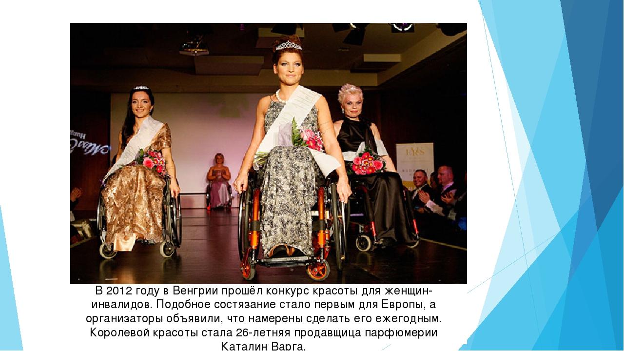 Конкурс красоты женщин инвалидов