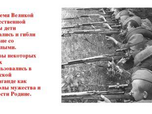 Во время Великой Отечественной войны дети сражались и гибли наравне со взросл