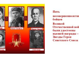 Пять несовершеннолетних бойцов Великой Отечественной войны были удостоены выс