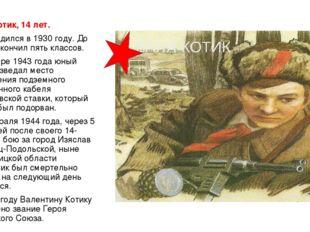 Валя Котик, 14 лет. Валя родился в 1930 году. До войны окончил пять классов.