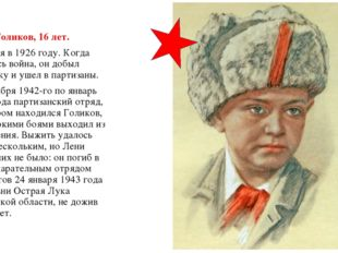 Леня Голиков, 16 лет. Родился в 1926 году. Когда началась война, он добыл вин
