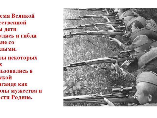 Во время Великой Отечественной войны дети сражались и гибли наравне со взросл...