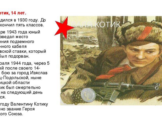 Валя Котик, 14 лет. Валя родился в 1930 году. До войны окончил пять классов....