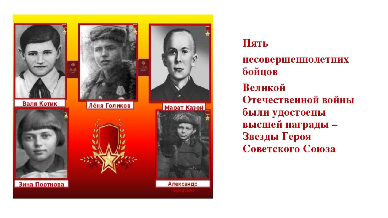 Пять несовершеннолетних бойцов Великой Отечественной войны были удостоены выс...