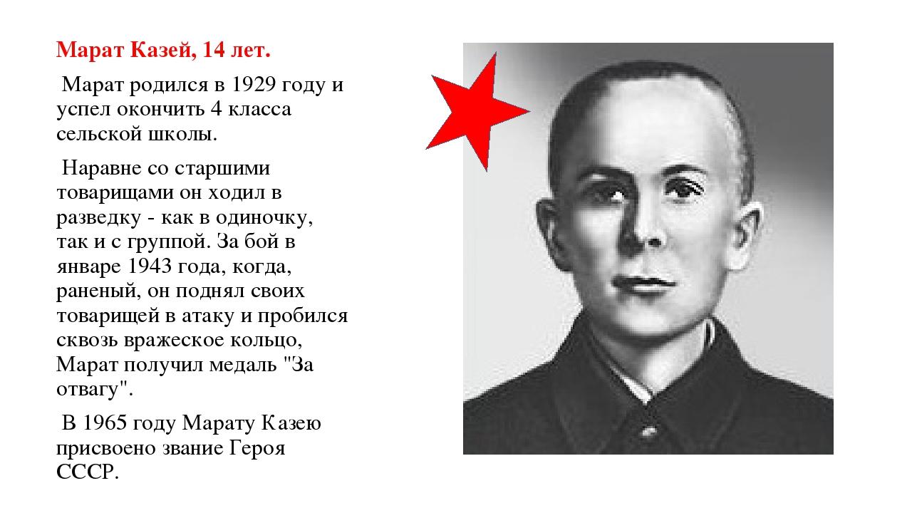 Марат Казей, 14 лет. Марат родился в 1929 году и успел окончить 4 класса сель...