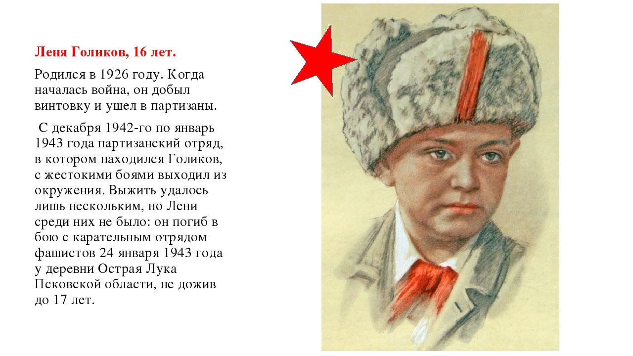 Леня Голиков, 16 лет. Родился в 1926 году. Когда началась война, он добыл вин...