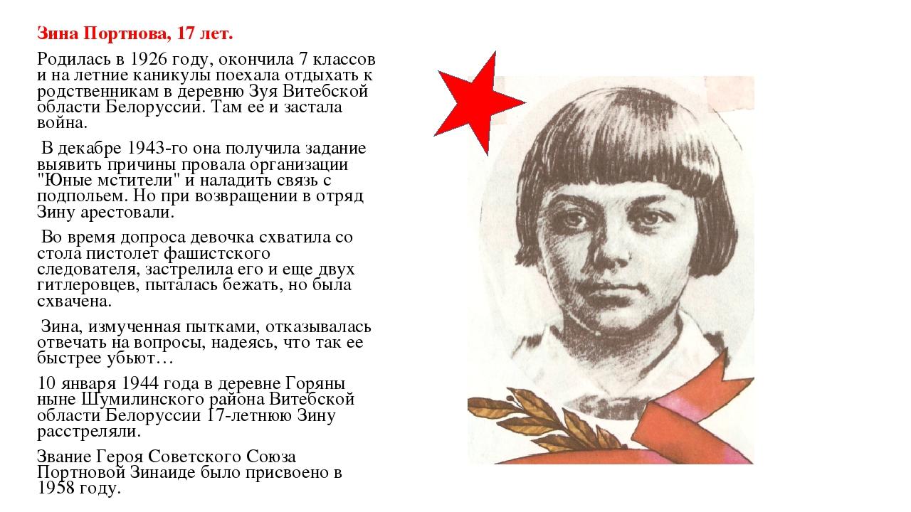 Зина Портнова, 17 лет. Родилась в 1926 году, окончила 7 классов и на летние к...