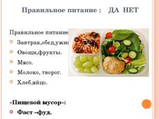 мостики завтрак обед ужин правильное питание Сообщаем окончании итоговой
