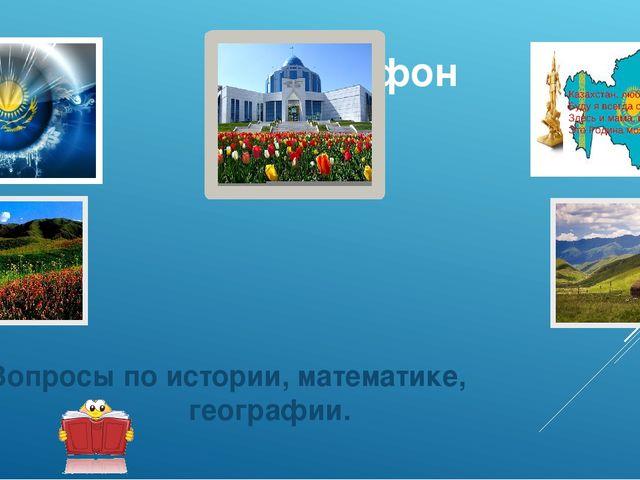 Мероприятие по географии казахстана 8-9 класс