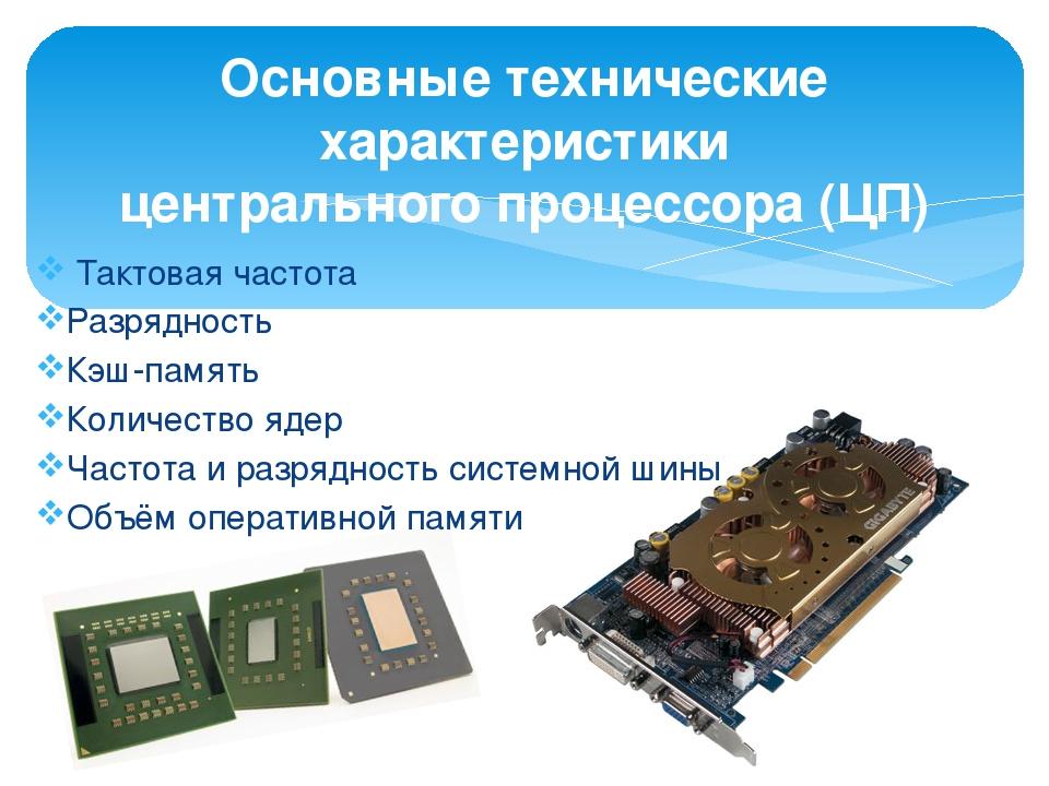 Блока этом что дает тактовая частота оперативной памяти ассортимент путевок