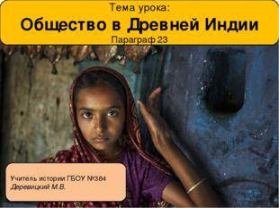 Учитель истории ГБОУ №384 Деревицкий М.В. Тема урока: Общество в Древней Инди