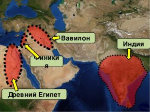 Вавилон Древний Египет Финикия Индия