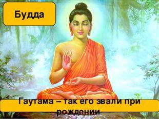 Будда Гаутама – так его звали при рождении