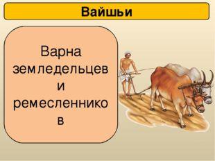Вайшьи Варна земледельцев и ремесленников