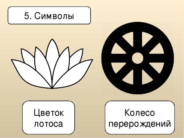 5. Символы Цветок лотоса Колесо перерождений