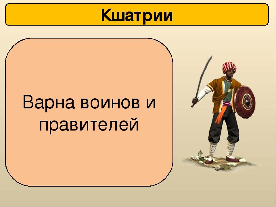 Кшатрии Варна воинов и правителей