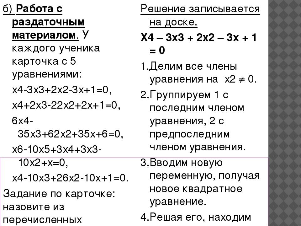 продолжение квадратные уравнения раздаточный материал пьянства мужа