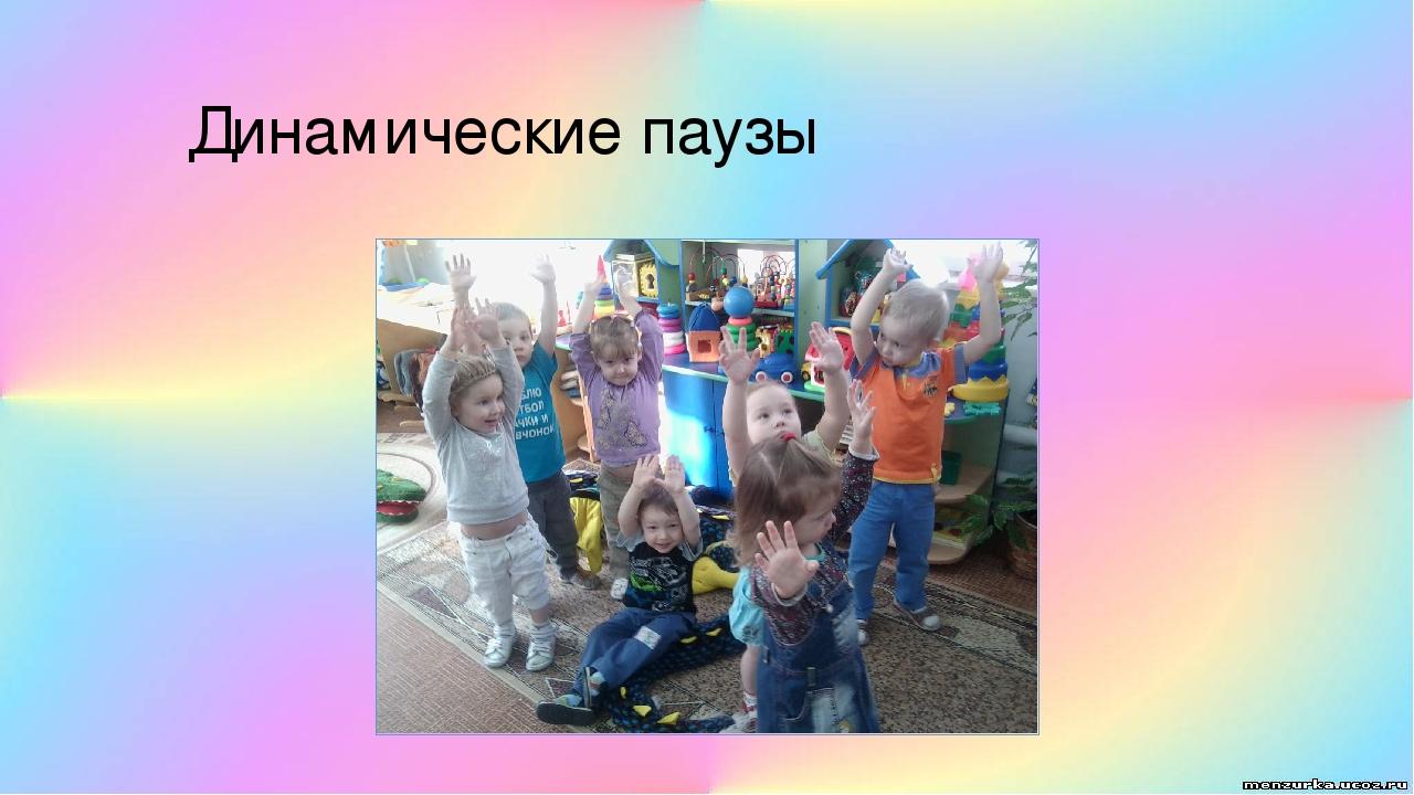 Днем, картинки динамические паузы в детском саду