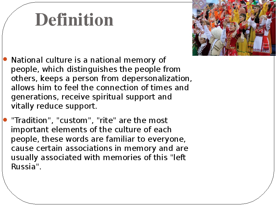 definition of national culture Definitions of culture culture is a notoriously difficult term to define it is worth quoting tylor's definition in its entirety first because it became the foundational one for anthropology and second because it partly explains why kroeber and kluckhohn found definitional fecundity by the early 1950s.