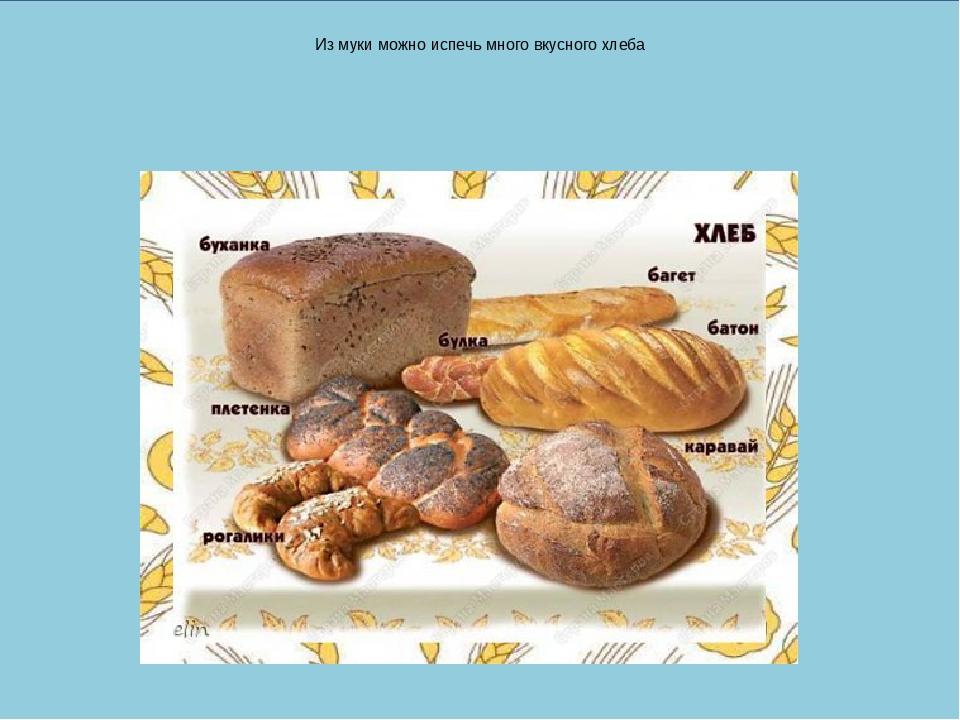 хлеб плетенка в хлебопечке