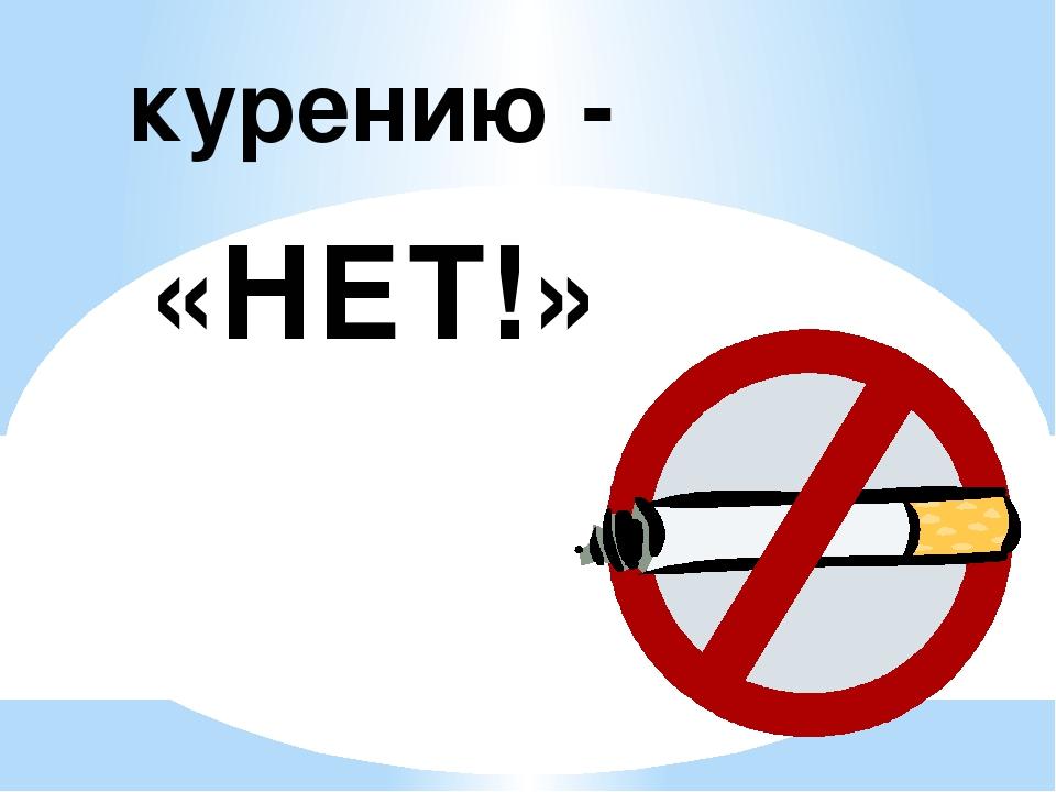 профильной картинки о курении и деньгах стоит забывать