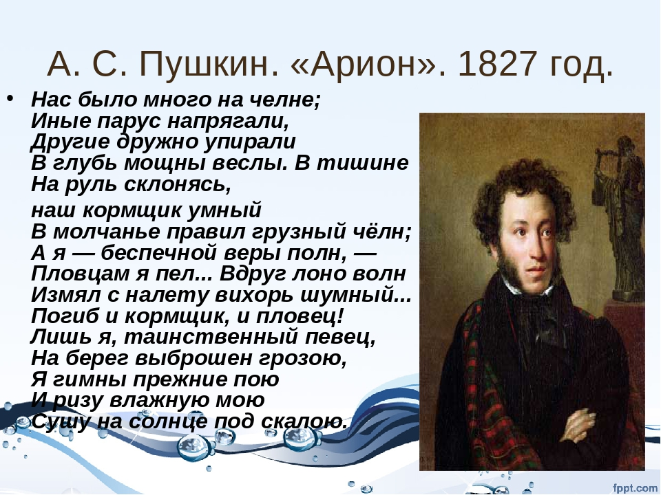 Арион древнегреческий поэт пушкин