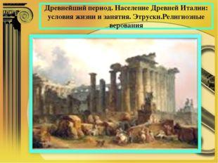 Древнейший период. Население Древней Италии: условия жизни и занятия. Этруски