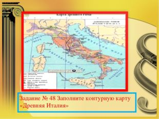Задание № 48 Заполните контурную карту «Древняя Италия»