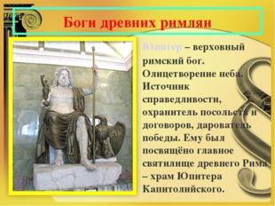 Боги древних римлян Юпитер– верховный римский бог. Олицетворение неба. Источ
