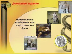 Домашнее задание Подготовить сообщение или миф о римских богах