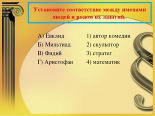 Установите соответствие между именами людей и родом их занятий. А) Евклид Б)