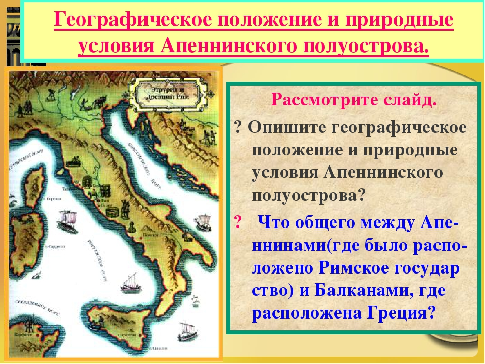 Географическое положение и природные условия Апеннинского полуострова. Рассмо...