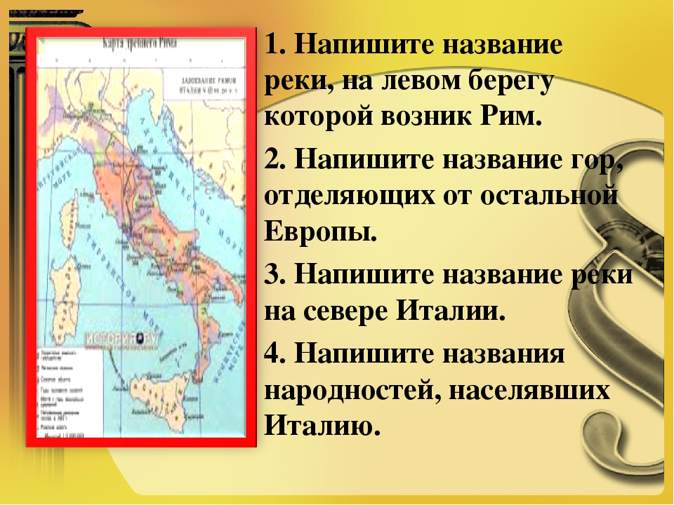 1. Напишите название реки, на левом берегу которой возник Рим. 2. Напишите на...