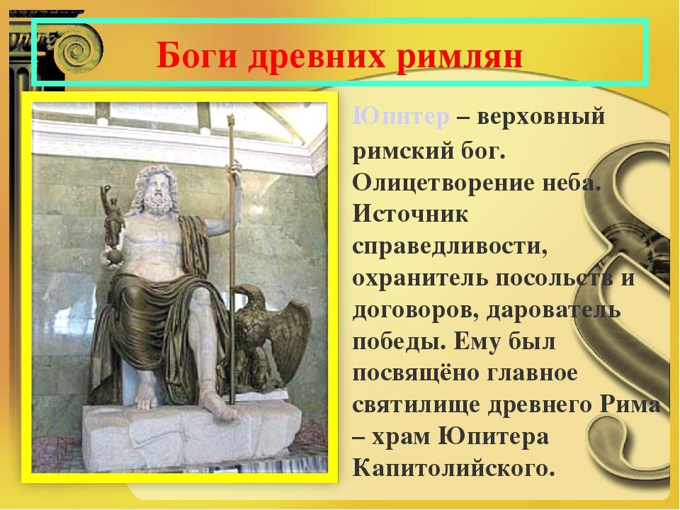 Боги древних римлян Юпитер– верховный римский бог. Олицетворение неба. Источ...
