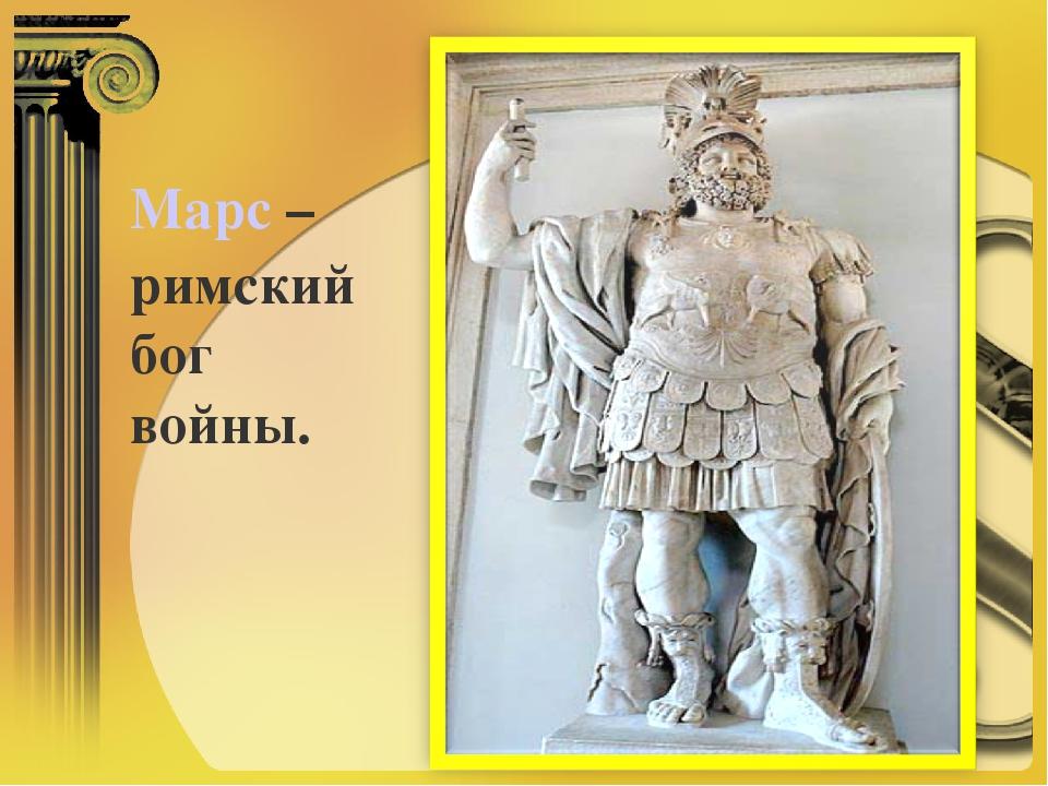 Марс– римский бог войны.