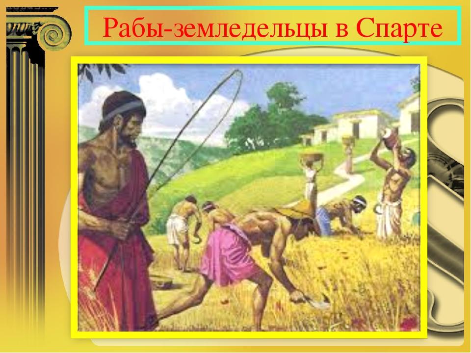 Рабы-земледельцы в Спарте