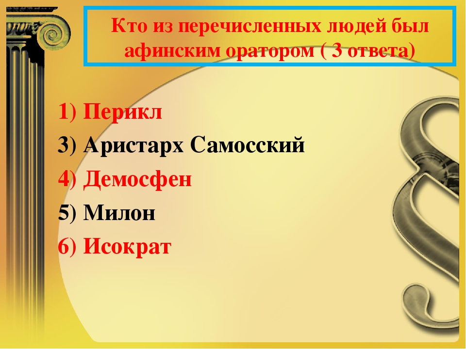 Кто из перечисленных людей был афинским оратором ( 3 ответа) 1) Перикл 3) Ари...